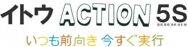 イトウACTION-5S-ロゴ